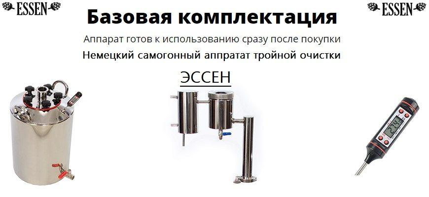 Самогонный аппарта ЭССЕН тройной очистки
