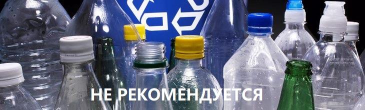 пластик не рекомендуется