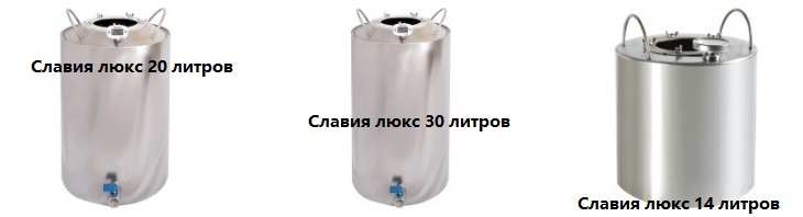 Самогонный аппарат Славия люкс