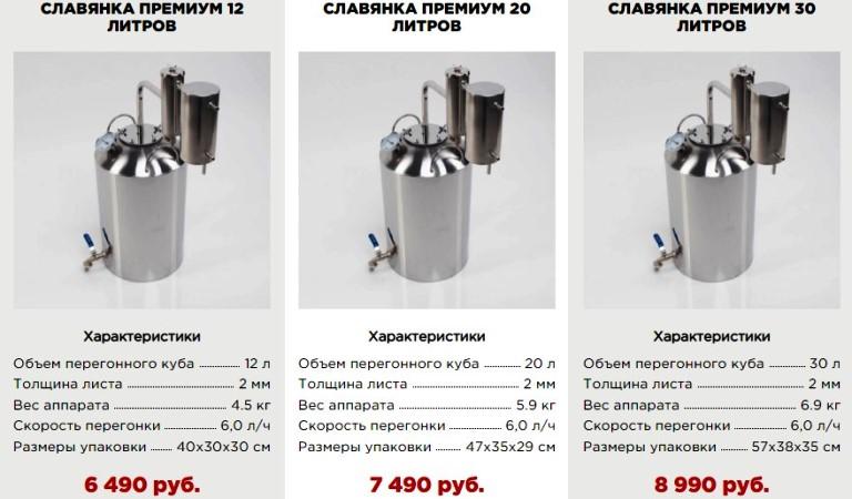 Самогонный аппарат Славянка Премиум