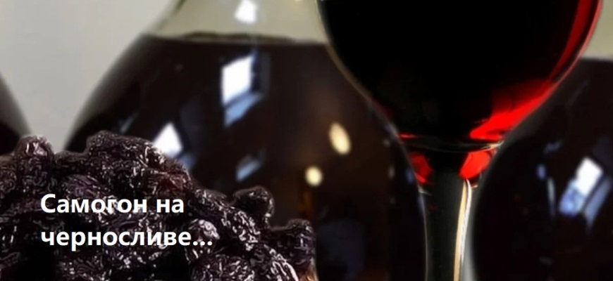 Самогон на черносливе рецепты приготовления