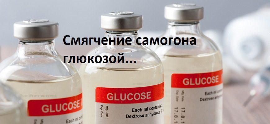 Смягчение глюкозой