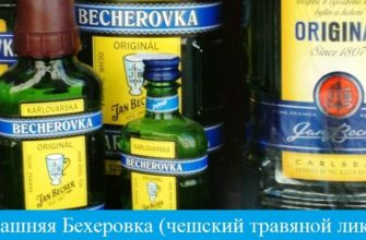 отовим бехеровку как оригинал