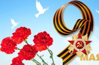 Тосты и поздравление к 9 мая