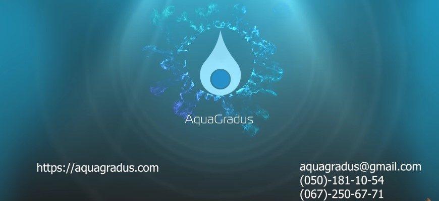 Aquagradus (Акваградус) - купить самогонные аппараты по лучшей цене