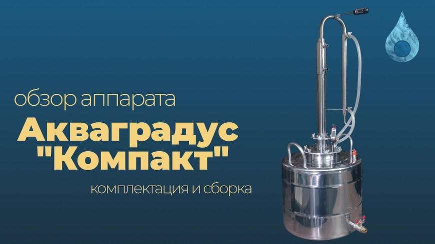 Модель Компакт -Акваградус UA