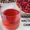 Настойка Клюквенная